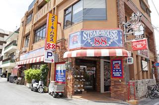 ステーキ88 辻本店