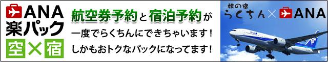 【ANA楽パック】旅の宿 らくちん